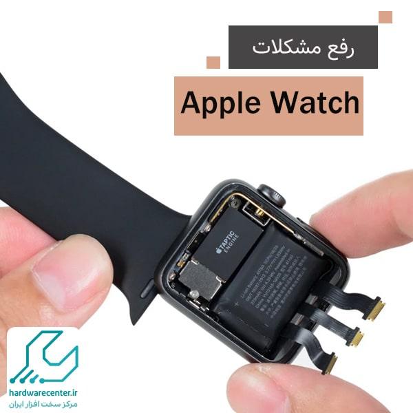 تعمیر اپل واچ Apple Watch