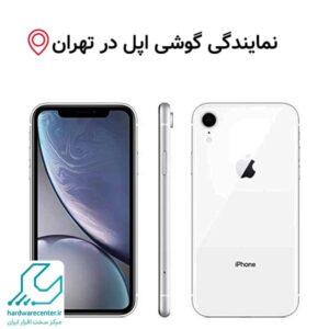 نمایندگی گوشی اپل در تهران