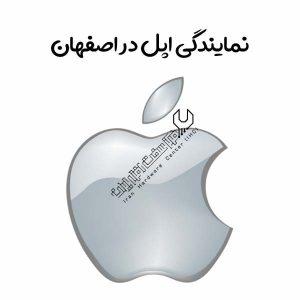 نمایندگی اپل در اصفهان