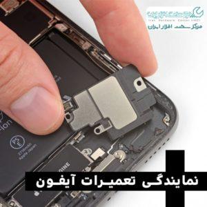 نمایندگی تعمیرات آیفون iPhone