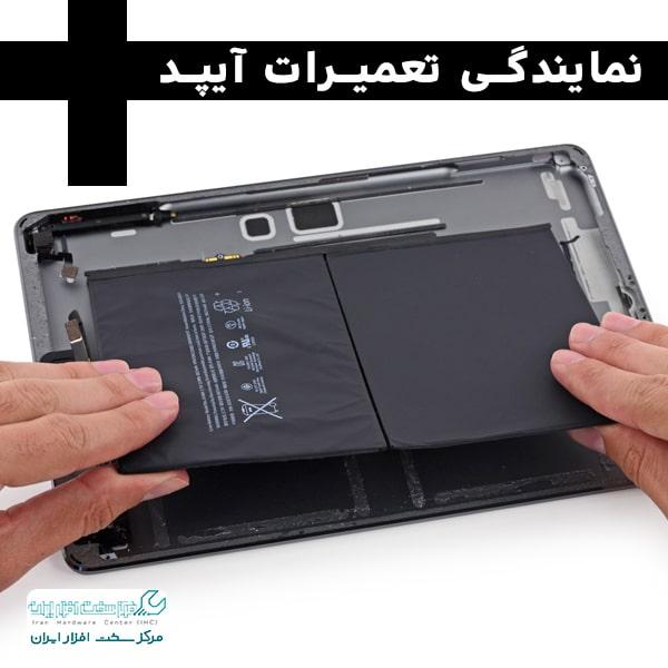 نمایندگی تعمیرات آیپد iPad