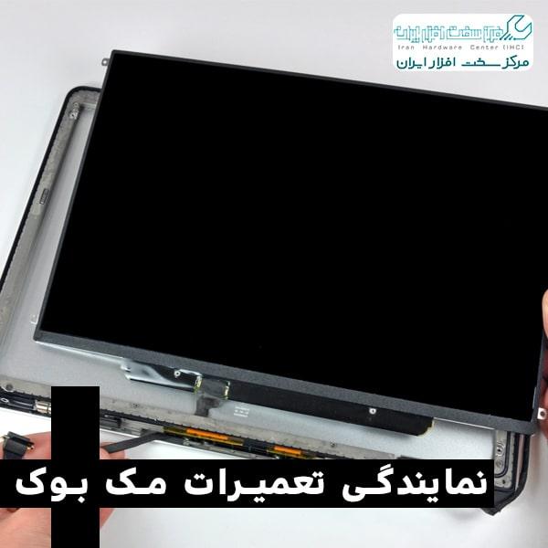 نمایندگی تعمیرات مک بوک MacBook