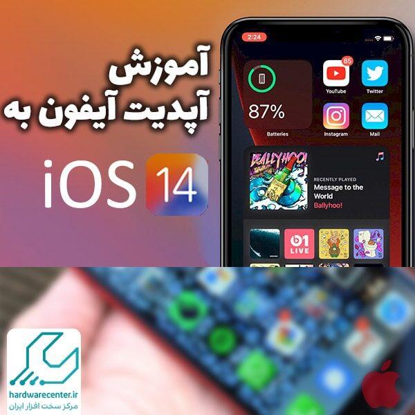 آموزش آپدیت iOS 14