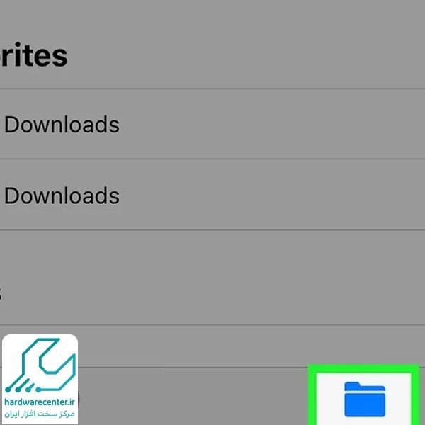 پیدا کردن فایل های دانلود شده در آیفون