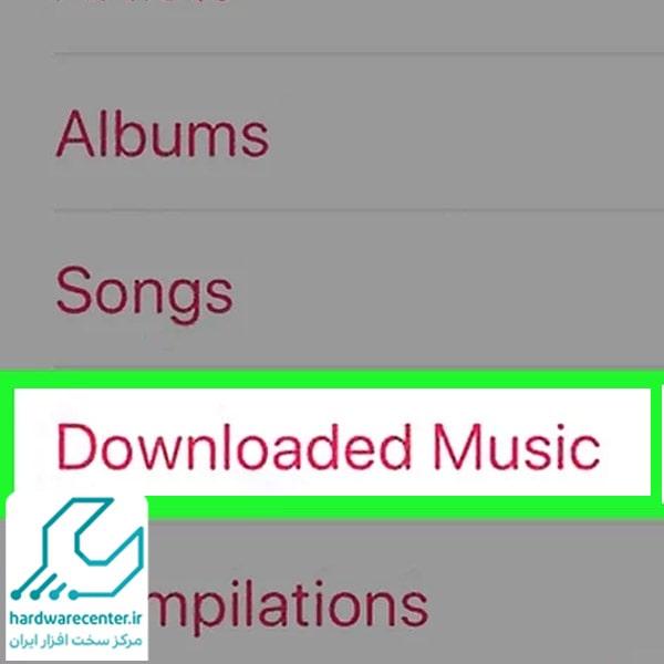 پیدا کردن فایل های دانلود شده در گوشی اپل