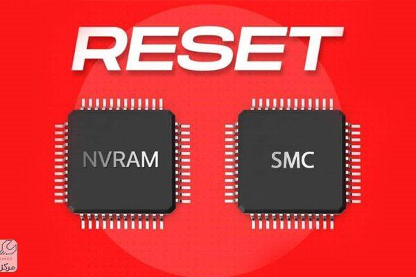 ریست تنظیمات NVRAM و SMC رایانه مک اپل