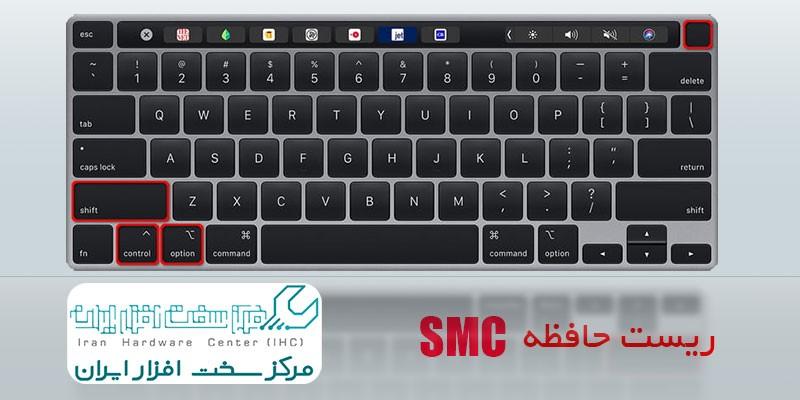 بازنشانی تنظیمات NVRAM و SMC رایانه مک اپل